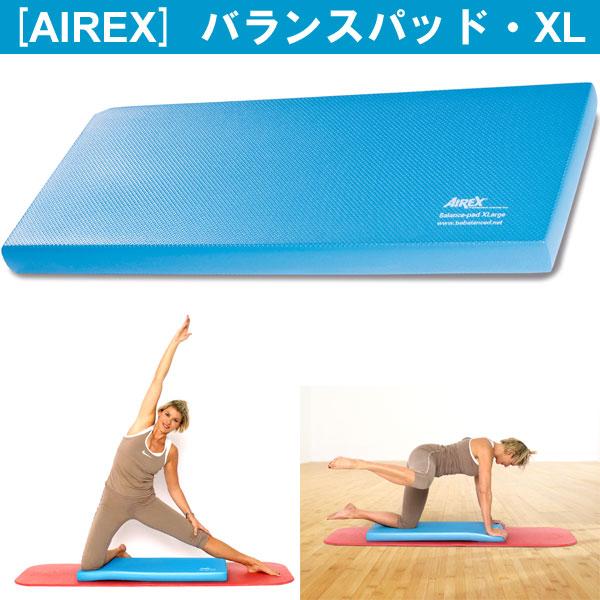 [AIREX Mat]エアレックス バランスパッド・XL/送料無料※代引不可※