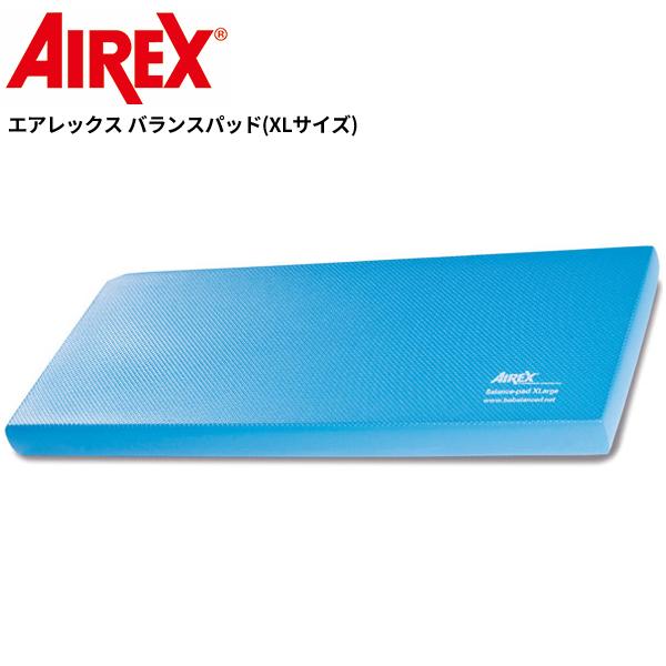 エアレックス バランスパッド XLサイズ ※代引不可商品※ [AIREX Mat] リハビリ トレーニングマット