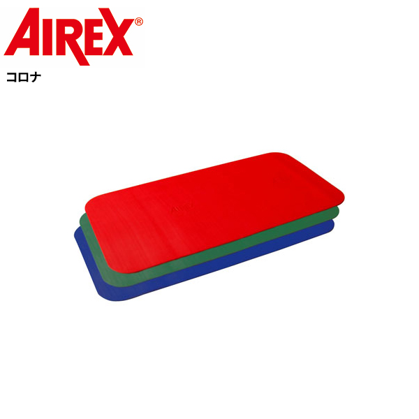 [AIREX Mat]エアレックス コロナ〔トレーニングマット〕(1850×1000・厚さ15mm)/送料無料※代引不可※