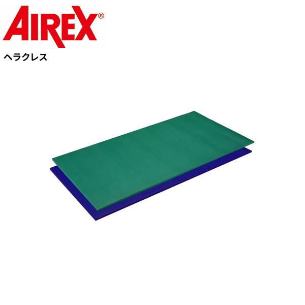 エアレックス ヘラクレス (200×100cm厚さ2.5cm)※メーカー直送 代引不可商品※ [AIREX Mat] リハビリ トレーニングマット