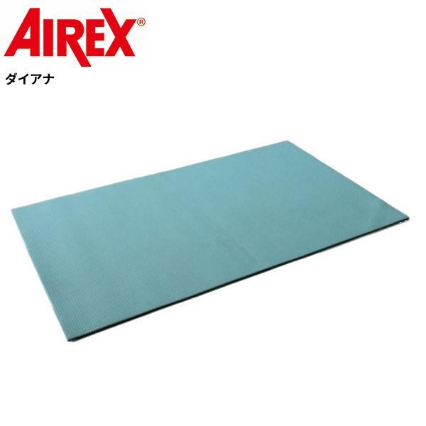[AIREX Mat]エアレックス ダイアナ〔リハビリ・トレーニングマット〕(2000×1250・厚さ15mm)/送料無料※代引不可※