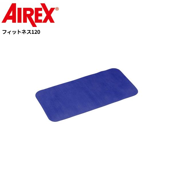 エアレックス フィットネス120 (120×60cm/厚さ1.5cm)※メーカー直送 代引不可商品※ [AIREX Mat] フィットネス トレーニングマット