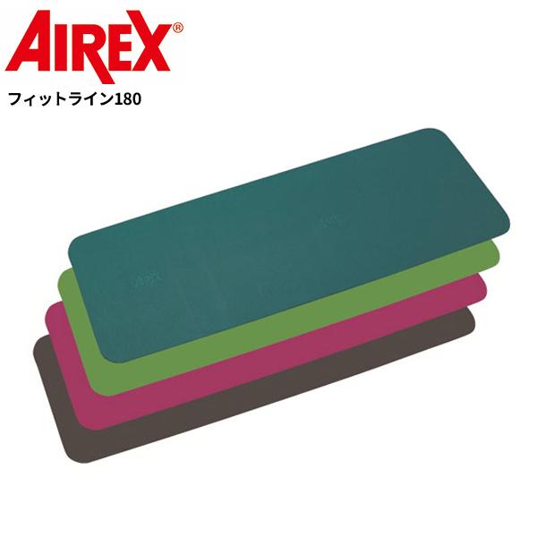 [AIREX Mat]エアレックス フィットライン180 フィットネス・リハビリ用マット (180×60cm)【送料無料】※メーカー直送のため代引不可※