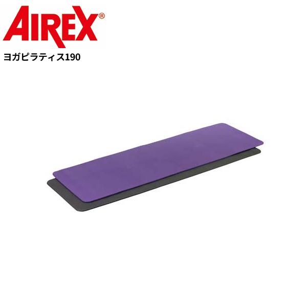 [AIREX Mat]エアレックス ヨガピラティス190〔フィットネスマット〕(1900×600)/送料無料※代引不可※