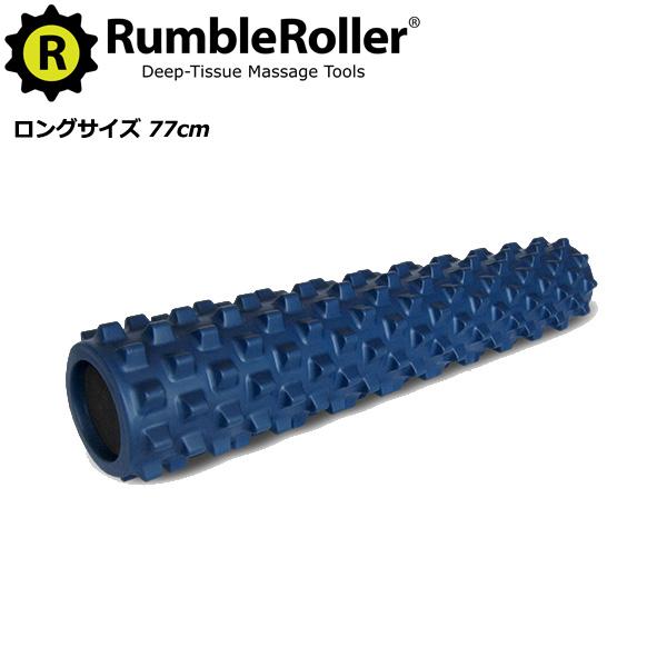 ランブルローラー ロングサイズ 長さ77cm (ソフトタイプ) 【当店在庫品/送料無料】 [Rumble Roller]