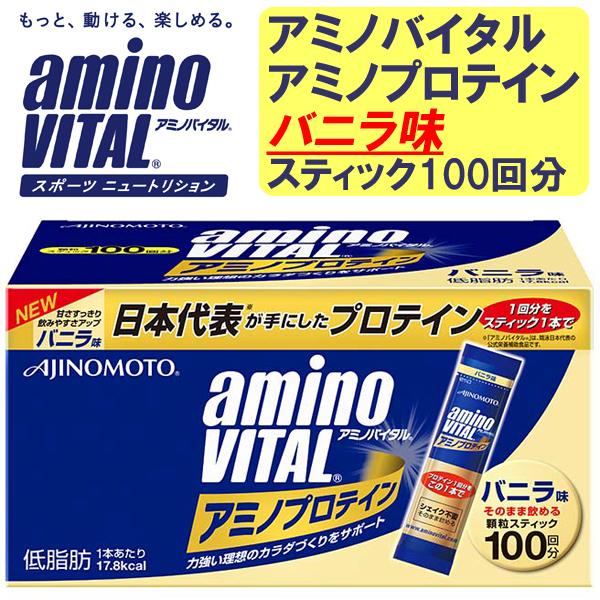 [aminoVITAL]アミノバイタル アミノプロテイン バニラ味(100本入り)【スティックタイプ】/送料無料