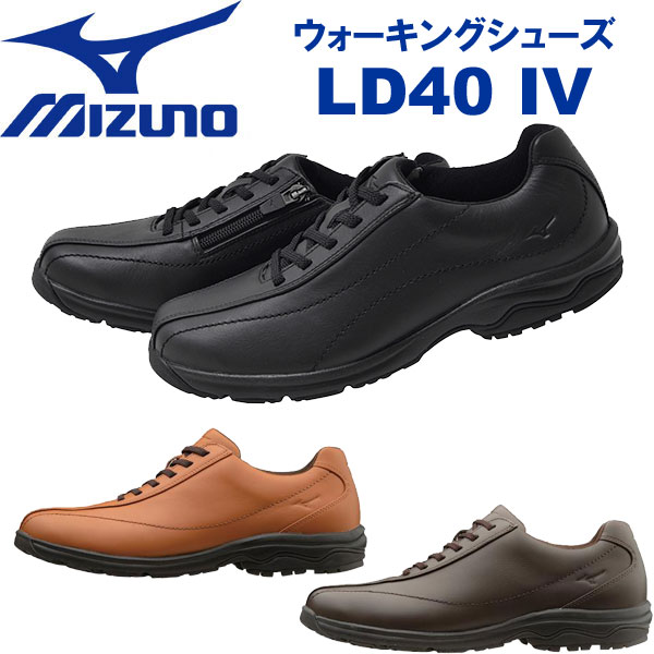 [MIZUNO]ミズノ LD40 IV(メンズ/24.0~30.0cm)【ウォーキングシューズ】/送料無料