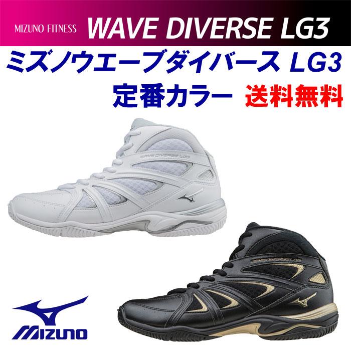 [MIZUNO]ミズノ ウエーブダイバースLG3(22.0~27.5cm/レディース/メンズ)[WAVE DIVERSE LG3]【フィットネスシューズ】