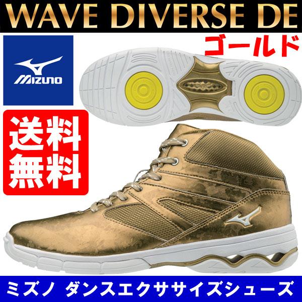 [MIZUNO]ミズノ ウエーブダイバースDE〔ゴールド〕(22.0~27.5cm/レディース/メンズ)WAVE DIVERSE DE【ダンスシューズ】【18SS】