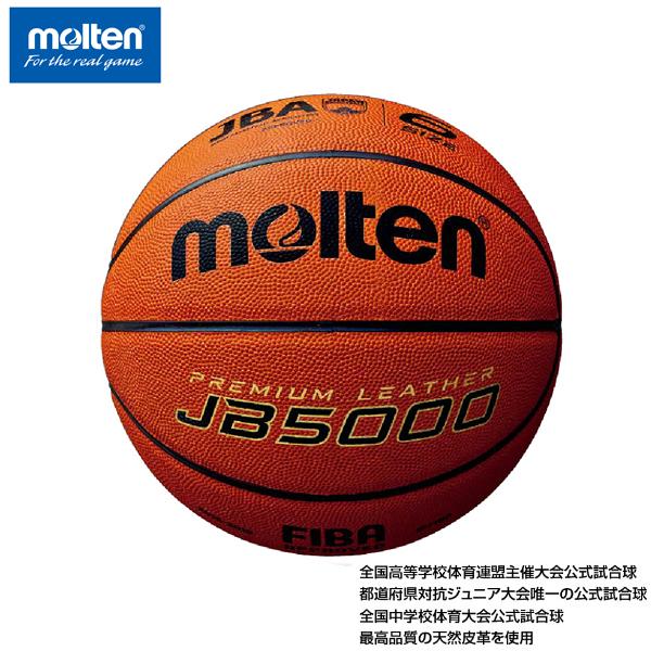 モルテン JB5000【女子】【国際公認球】【6号】[molten]