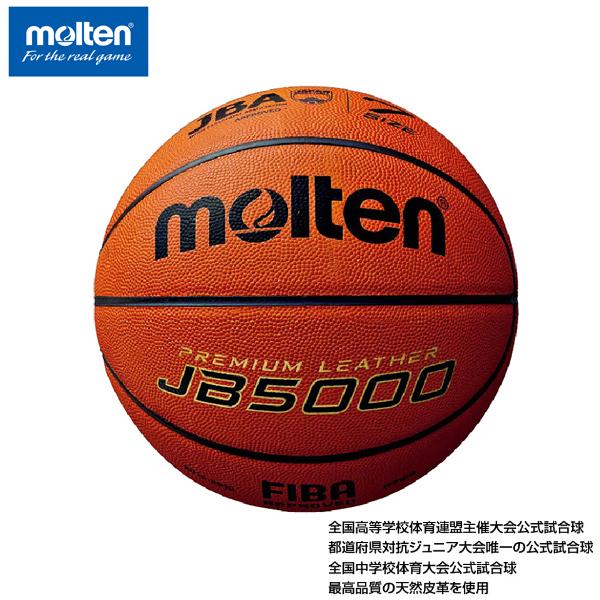 モルテン JB5000【男子】【国際公認球】【7号】 [molten]