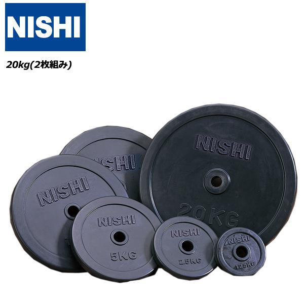 ニシスポーツ ラバープレート 28mmバー用 (2枚組み)[NISHIスポーツ]