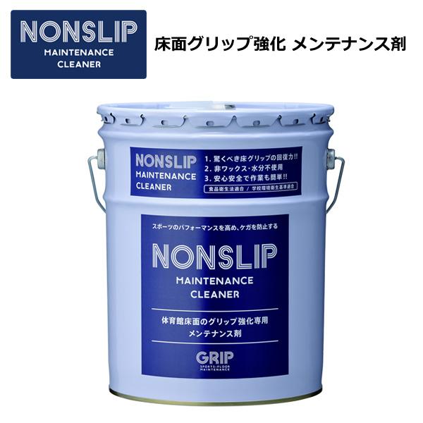[NONSLIP] NONSLIP ノンスリップ 床面グリップ強化専用メンテナンス剤 (容量18リットル)