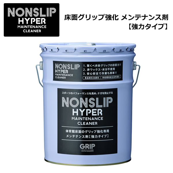 [NONSLIP] NONSLIP HYPER ノンスリップハイパー 床面グリップ強化専用メンテナンス剤 (容量18リットル)【強力タイプ】