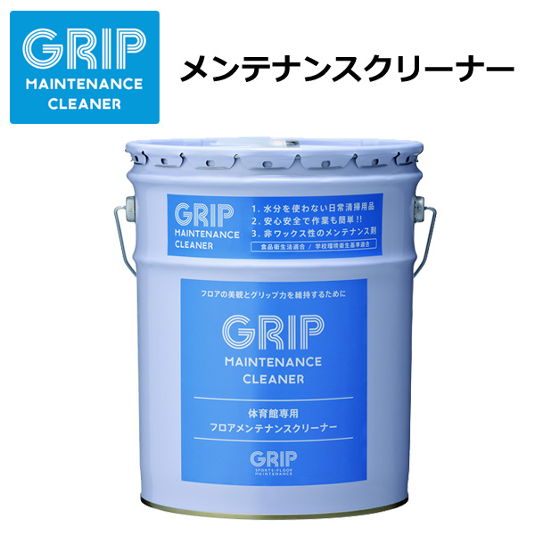 [NONSLIP] GRIP グリップ 体育館床面フロアメンテナンスクリーナー (容量18リットル)
