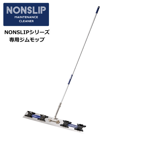 [NONSLIP] ジムモップ (NONSLIPシリーズ専用)