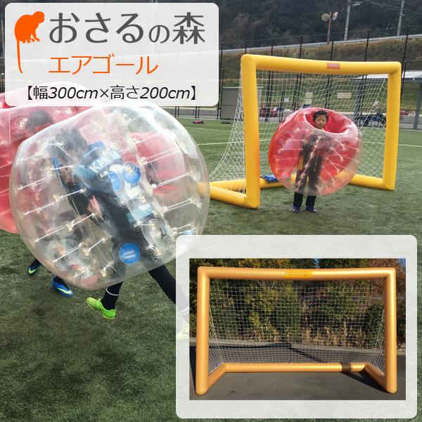 [おさるの森] エアゴール [怪我予防に繋がるサッカーゴール] 【幅300cm×高さ200cm】/送料無料※代引不可※
