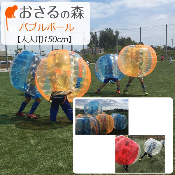 [おさるの森] バブルボール 【大人用150cm】/送料無料※代引不可※