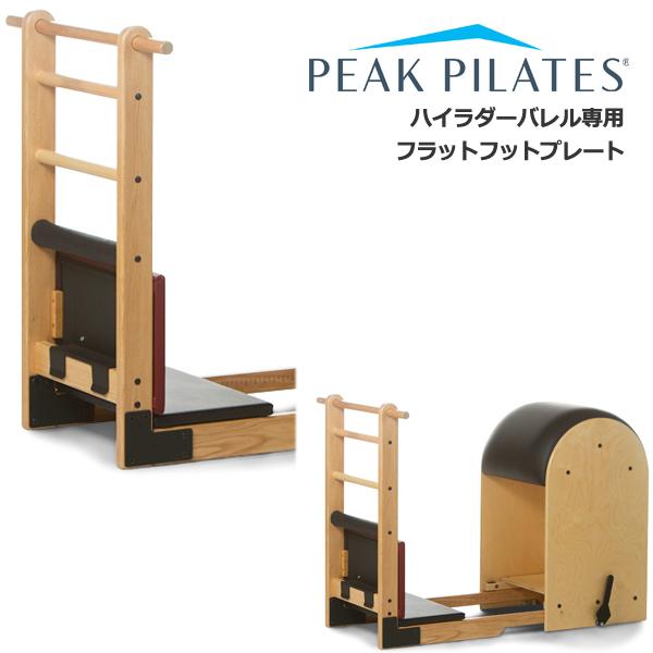 ピークピラティス ハイラダーバレルオプション フラットフットプレート/ ※代引不可※ [Peak Pilates]