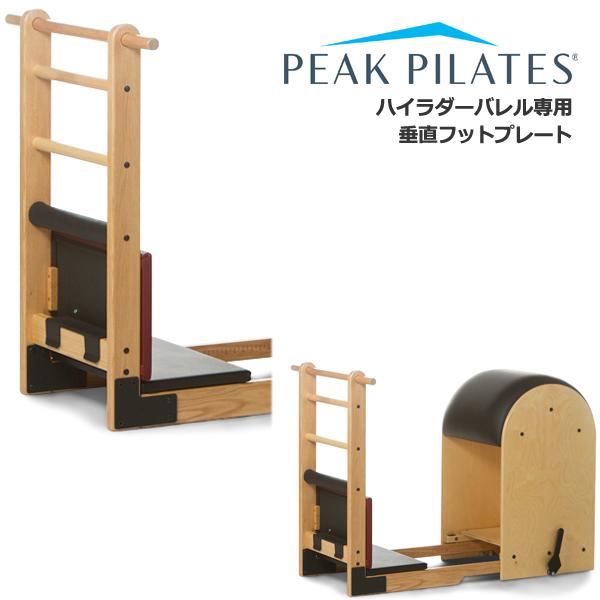 ピークピラティス ハイラダーバレルオプション 垂直フットプレート/ ※代引不可※ [Peak Pilates]