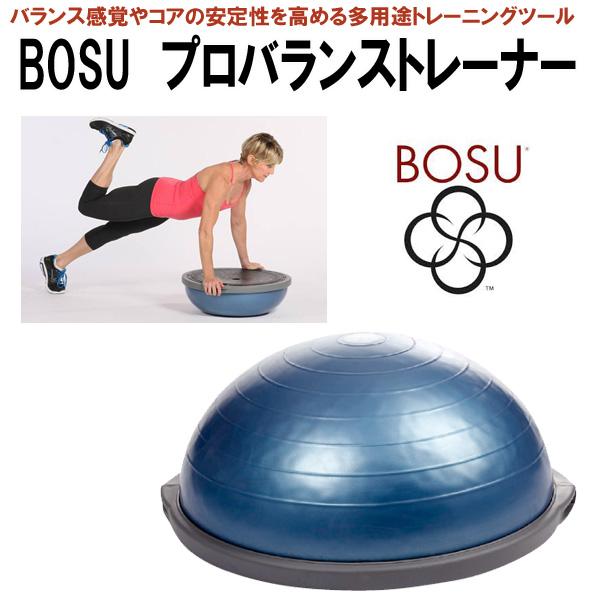 BOSU プロバランストレーナー 【当店在庫品/送料無料】 [Perform Better Japan]