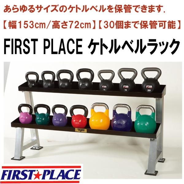 見事な創造力 パフォームベター FIRST PLACE ケトルベルラック【幅153cm PLACE/高さ72cm】【30個まで保管可能 FIRST [Perform】【納品迄に約4ヶ月~5ヶ月程掛かります】 [Perform Better Japan]※送料別途お見積り※, ホームセンターセブン:f0a76be8 --- dpedrov.com.pt