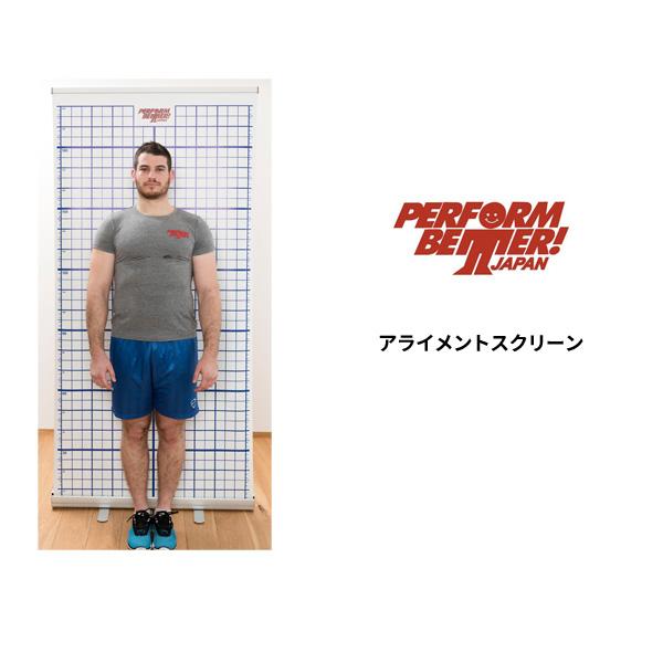 パフォームベター アライメントスクリーン 【当店在庫品 】 [Perform Better Japan]