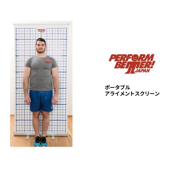 パフォームベター ポータブルアライメントスクリーン 【当店在庫品/送料無料】 [Perform Better Japan]