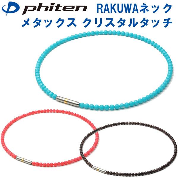 [phiten]ファイテン RAKUWAネック メタックス クリスタルタッチ【18SS】 送料無料