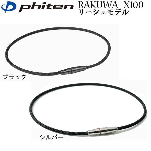 ファイテン RAKUWAネック X100 リーシュモデル【12FW】 [phiten]
