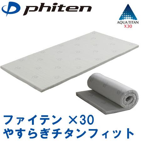 【待望★】 [phiten]ファイテン ×30 やすらぎチタンフィット セミダブル(121×196cm ×30・厚さ4cm)/送料無料, いしばし商店:e16f5ddc --- canoncity.azurewebsites.net