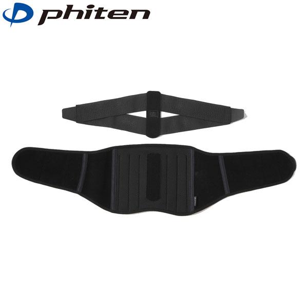 [phiten]ファイテン サポーター 腰用ハードタイプ(ステー4本付き)〔アクアチタン配合〕/送料無料