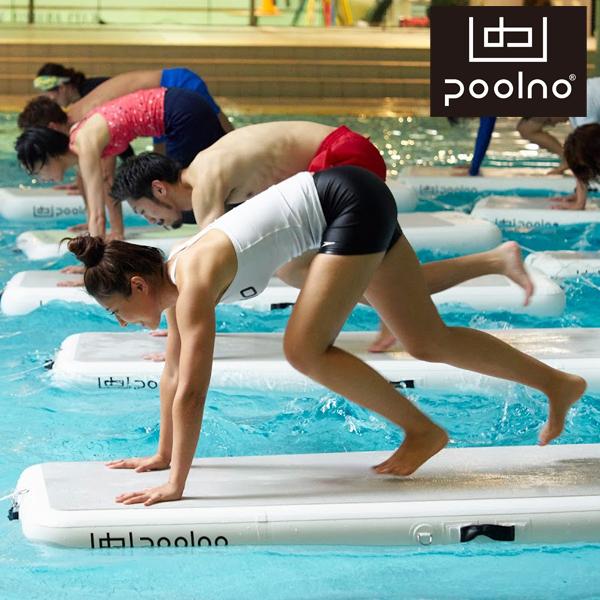 プールノ Poolno Fitness(プールノフィットネス)【送料無料】[poolno] ※代引不可