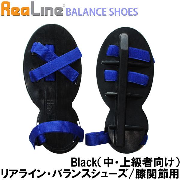 [ReaLine]リアライン・バランスシューズ/膝関節用Ver.3〔Black(中・上級者向け)〕