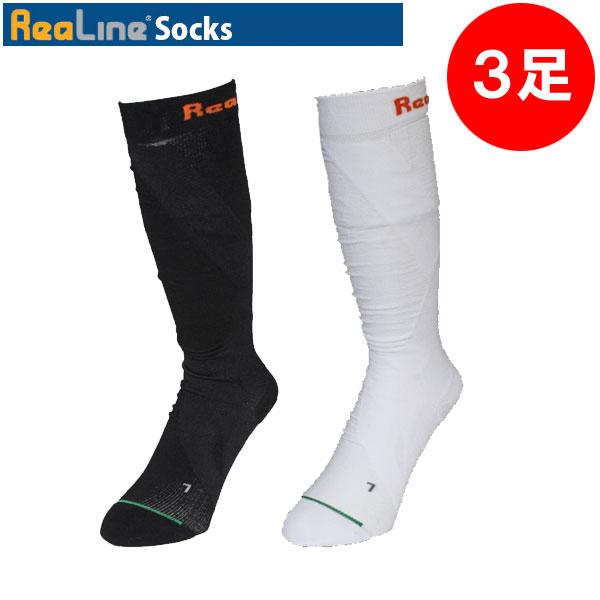 リアライン 足袋型ロングソックスソフト 同色3足セット(締め付けゆるめ/長時間着用可) ※返品交換不可※ [ReaLine]