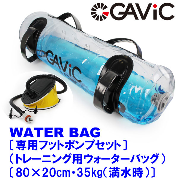 [GAViC]WATER BAG〔専用フットポンプセット〕(トレーニング用ウォーターバッグ)〔80×20cm・35kg(満水時)〕送料無料