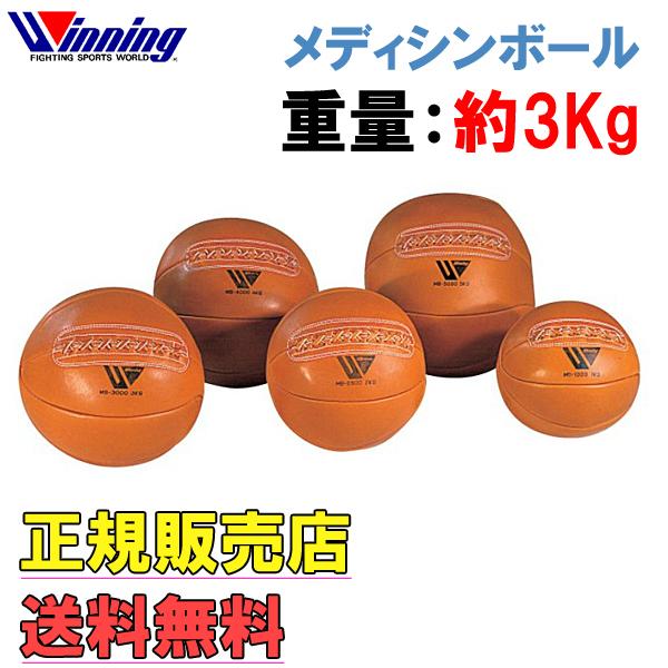 [ウイニング] Winning メディシンボール 【中型/直径270mm】【重量/約3Kg】【腹筋】【サーキットトレーニング】【敏捷性】【柔軟性】/送料無料※代引不可※