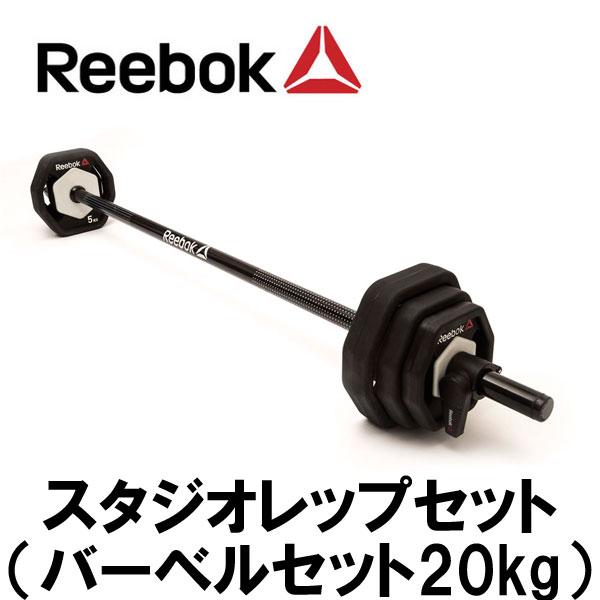 リーボック スタジオレップセット(バーベルセット 20kg) 【送料別途徴求9】※代引不可※ [REEBOK_G]