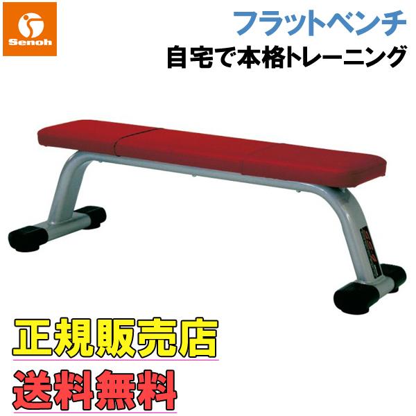 [セノー] フラットベンチ 【Senoh正規販売店】【送料無料】 ※代引不可※
