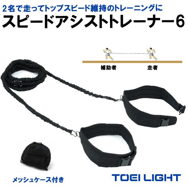スピードアシストトレーナー6 【送料無料】 [TOEI]