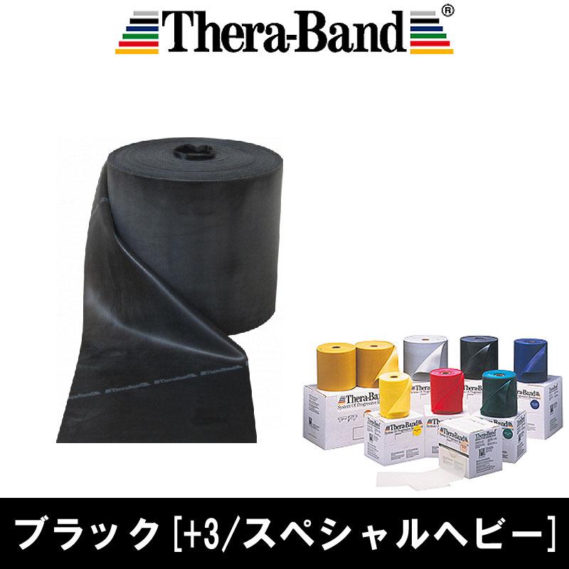 [Thera Band]セラバンド 50ヤード(45m) ブラック[強度:+3/スペシャルヘビー]【トレーニングバンド】/送料無料