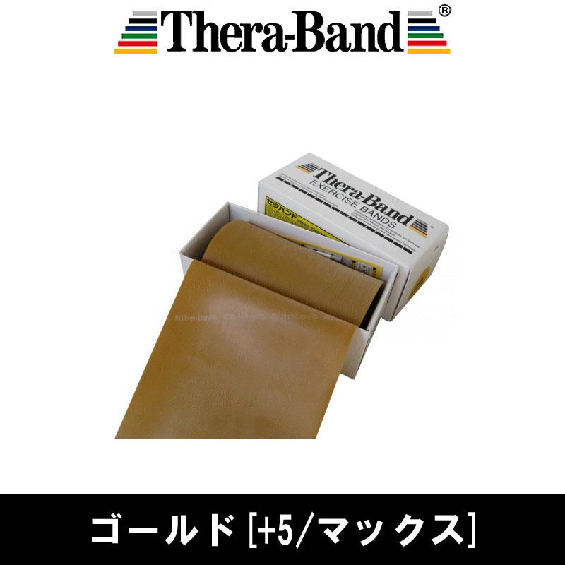 [Thera Band]セラバンド 6ヤード(5.4m) ゴールド[強度:+5/マックス]【トレーニングバンド】