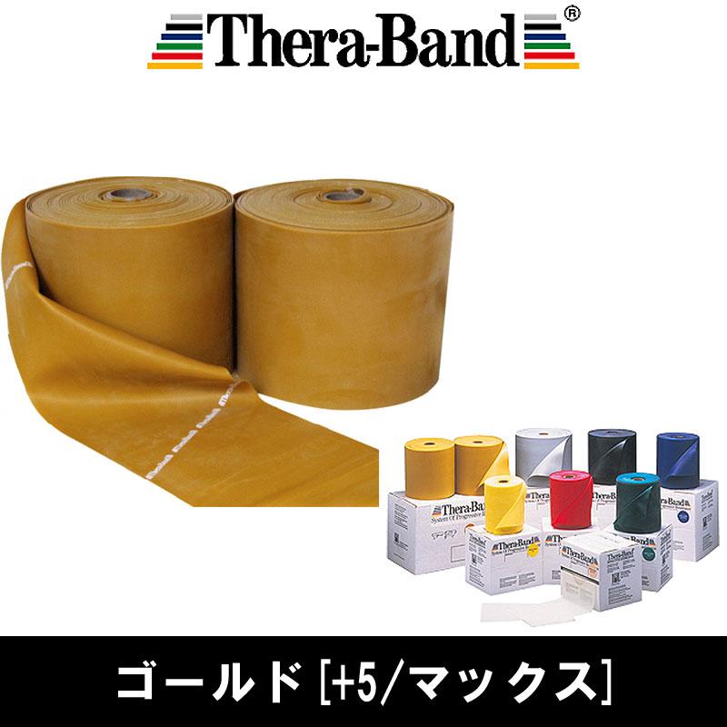 [Thera Band]セラバンド 50ヤード(45m) ゴールド[強度:+5/マックス]【トレーニングバンド】/送料無料