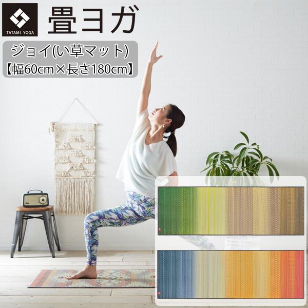 日本製ヨガマット ジョイ (幅60cm×長さ180cm)[畳ヨガ] 調湿 空気浄化 消臭