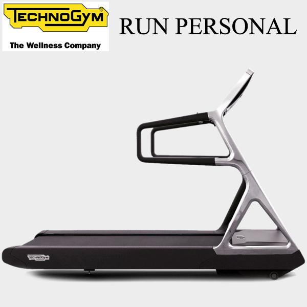 [Technogym]テクノジム RUN PERSONAL(ラン パーソナル) 「ルームランナー/トレッドミル」【送料無料/組立設置無料】※代引不可
