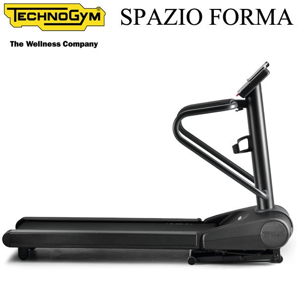 [Technogym]テクノジム SPAZIO FORMA(スパッツィオ フォルマ) 「ルームランナー/トレッドミル」「折りたたみ可能」【送料無料/組立設置無料】※代引不可