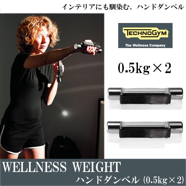 テクノジム ハンドダンベル(0.5kg×2個セット) WELLNESS WEIGHT 【送料無料】 [Technogym]