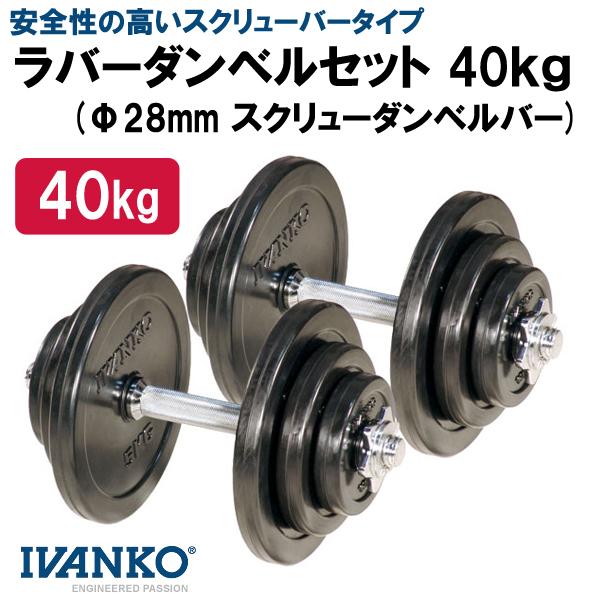 [IVANKO] 28mmラバーダンベルセット&スクリューバー(40kg)/送料無料 ※代引不可※