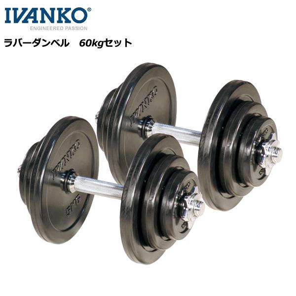 [IVANKO] 28mmラバーダンベルセット&スクリューバー(60kg)/送料無料 ※代引不可※
