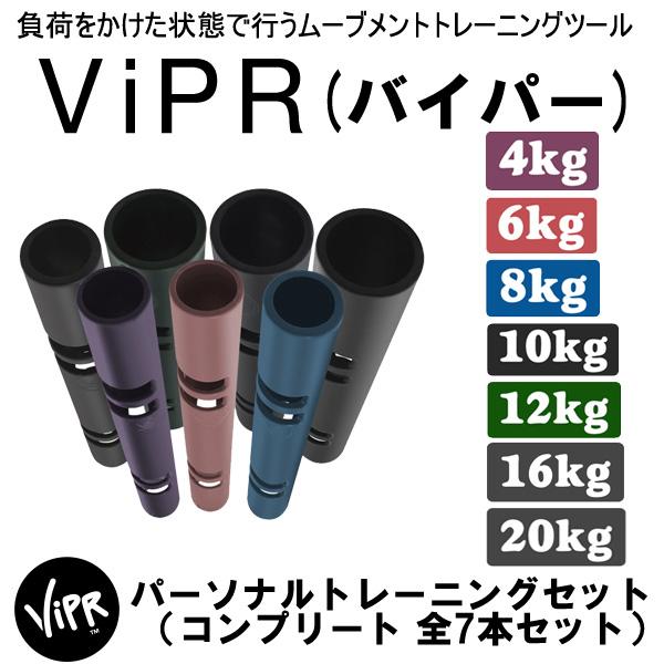 [ViPR] バイパーコンプリート パーソナルトレーニングセット(全7本セット) 【ライセンス認定コース修了者限定販売商品/代引き不可】 ※送料込み価格※